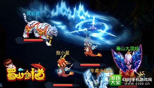 百战仙侠游戏截图