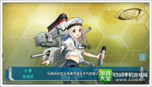 战舰少女长春