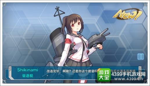 战舰少女敷波改