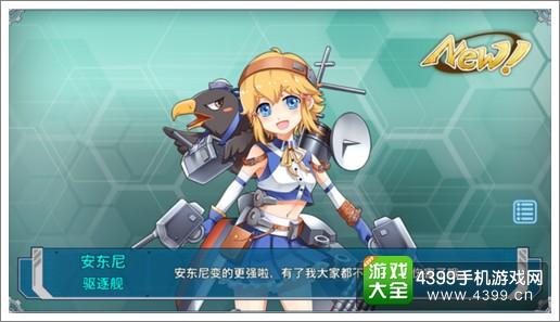 战舰少女安东尼改