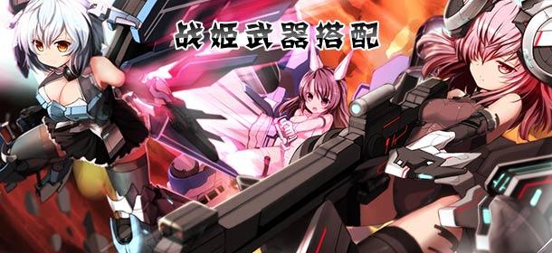 机动战姬武器选择 最合适的武器