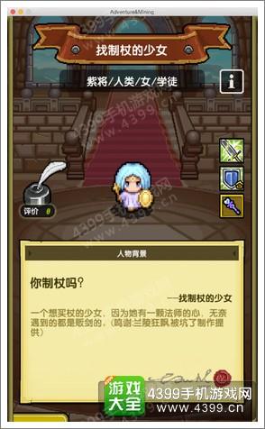 冒险与挖矿找制杖的少女