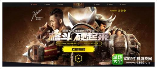 《时空之刃》即将上架AppStore 11月5日战斗开始