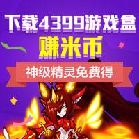 下载4399游戏盒得米币