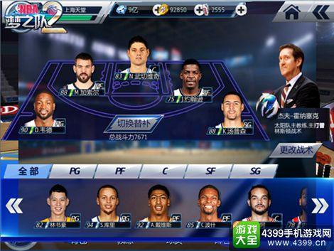NBA梦之队2