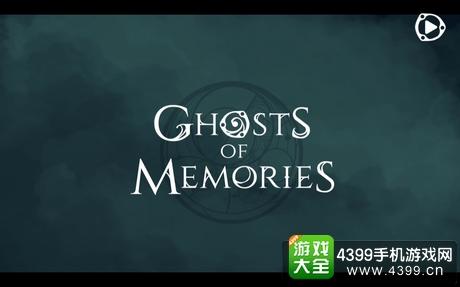 幽灵记忆评测