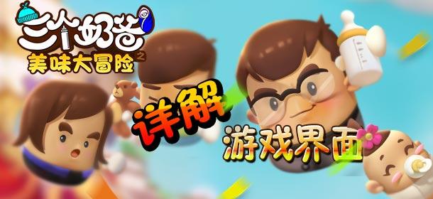 三个奶爸之美味大冒险新手引导 游戏界面介绍