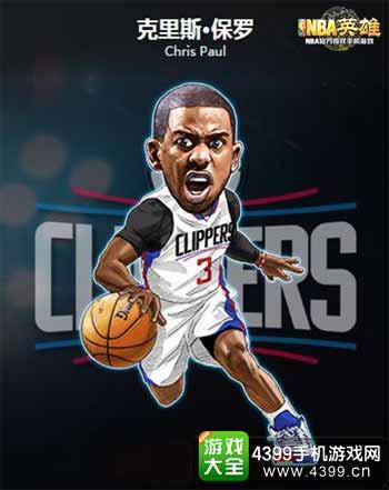 NBA英雄图3