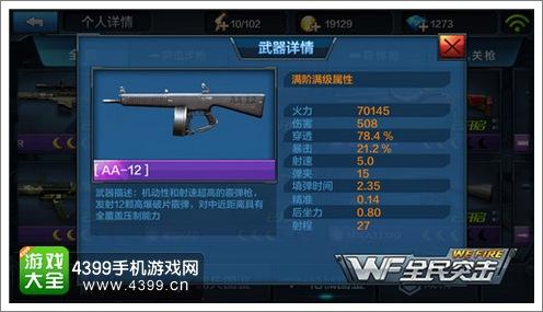 全民突击AA12霰弹枪好不好 AA12怎么样