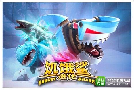 饥饿鲨:进化金秋新手礼包