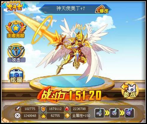 龙斗士神天使奥丁觉醒7阶属性 战力