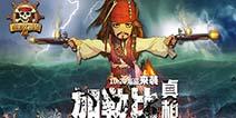 迪士尼正版授权 《加勒比海盗OL》WP版强悍来袭