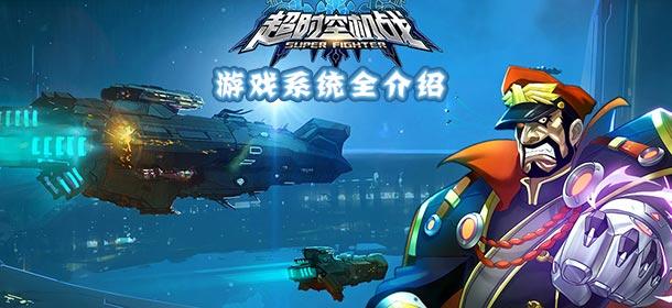 超时空战机系统全介绍 游戏系统全解析