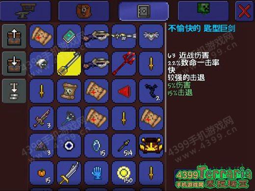 泰拉瑞亚战士武器