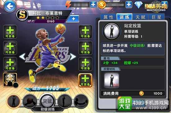 NBA英雄图2
