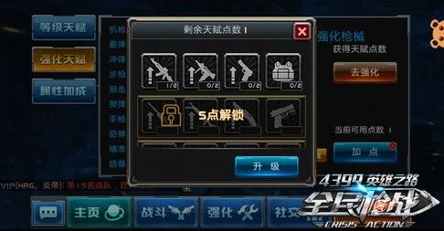 全民枪战2(枪友嘉年华)平民玩法