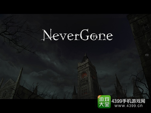 Never Gone新手攻略