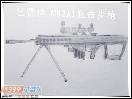 生死狙击玩家手绘—巴雷特m82a1狙击步枪