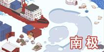 暖暖环游世界南极攻略 平民省钱方案