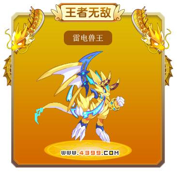 龙斗士雷电兽王技能表 雷电兽王图鉴