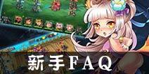 萌回三国新手FAQ 常见问题解答汇总