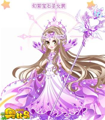 奥比岛幻紫宝石圣女装图鉴