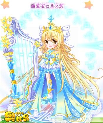 奥比岛幽蓝宝石圣女装图鉴