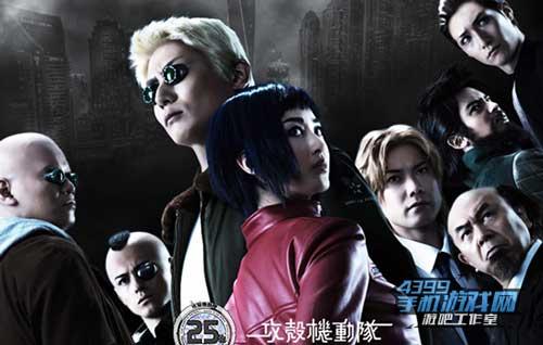 《攻壳机动队ARISE》舞台剧1