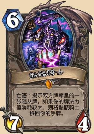 网游之骷髅骑士_炉石传说骷髅骑士图鉴 冠军的试练中立新卡