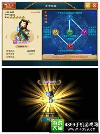 武侠Q传图3