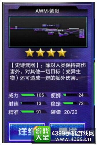 火线精英手机版狙击枪技巧