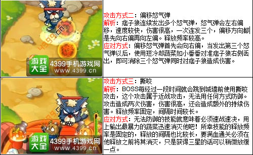 燃烧的蔬菜4新鲜战队痞子狼解析
