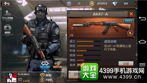 穿越火线(荒岛特训上线)AK47解析