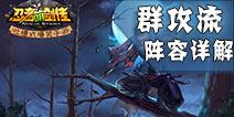 忍者萌剑传群攻流阵容推荐+详解