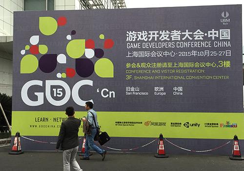 GDC China 2015正式开幕!四大亮点抢先看