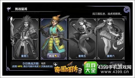 帝国塔防3英雄阵容搭配 兵种阵容搭配