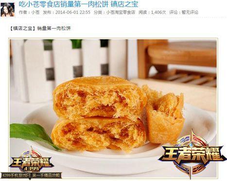 王者荣耀小苍肉松饼
