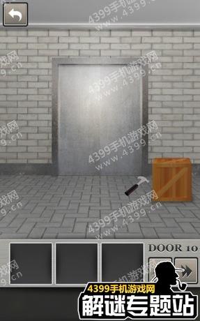 100道上锁的门第10关攻略