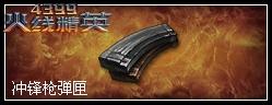 火线精英步枪弹匣