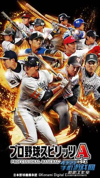 职业棒球魂A