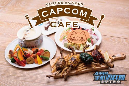 「卡普空咖啡厅」菜品合照