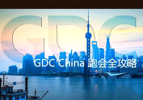 GDC China2015 跑会指南