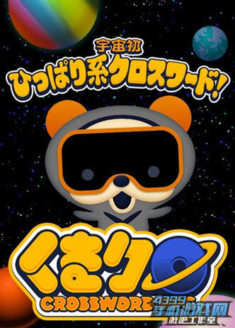 《熊Kuro》
