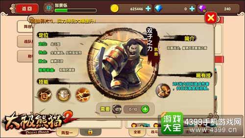 太极熊猫2图3
