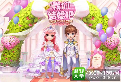 梦想星城结婚