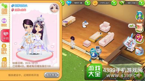 梦想星城婚礼