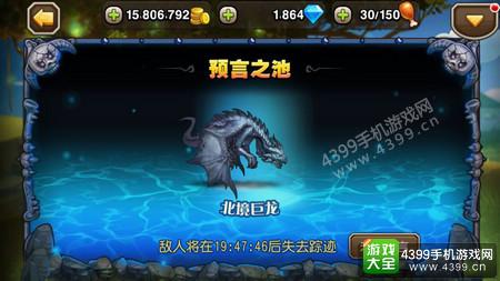 刀塔传奇北境巨龙