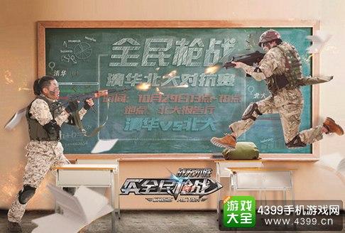 全民枪战2(枪友嘉年华)校园联赛