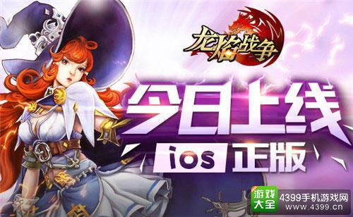 龙焰战争iOS版今日上线
