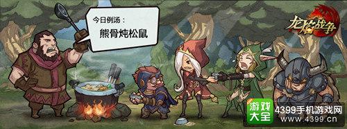 龙焰战争趣味漫画